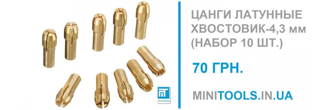 Цанги латунные 10 шт. 4,3 мм