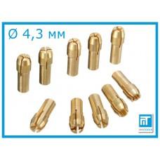 Набор цанг 4,3 мм (10 шт.) для гравера / Dremel / бормашины / дремель