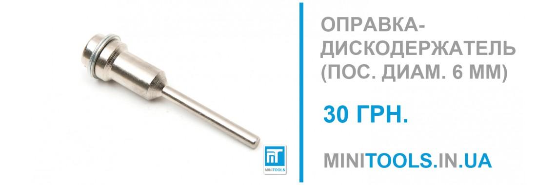 оправка посадочный диаметр 6 мм купить