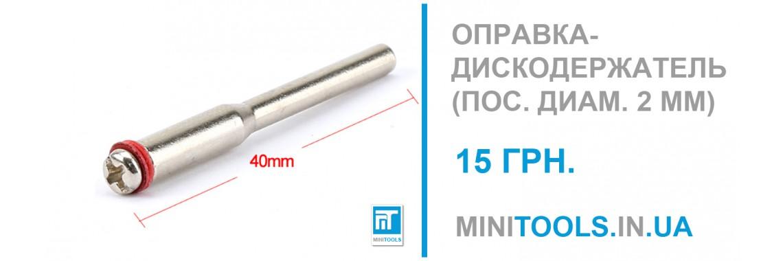 оправка посадочный диаметр 2 мм купить