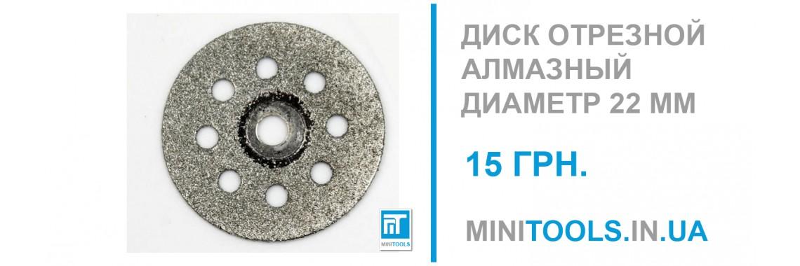 Диск алмазный 22 мм