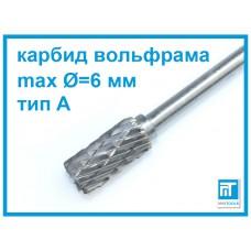 Борфреза тип A 6x3 мм по металлу карбид вольфрама для Dremel / дремель / гравер