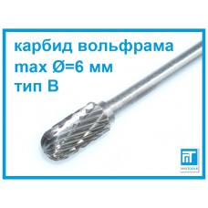 Борфреза тип B 6x3 мм по металлу карбид вольфрама для Dremel / дремель / гравер