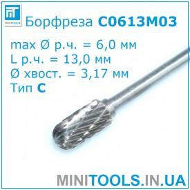 Борфреза тип C0613 M03 6x3 мм по металлу карбид вольфрама для Dremel / дремель / гравер