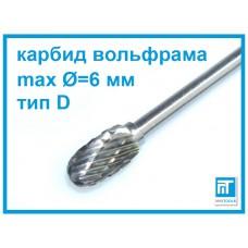 Борфреза тип D 6x3 мм по металлу карбид вольфрама для Dremel / дремель / гравер