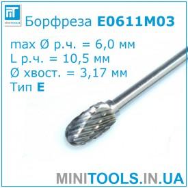 Борфреза тип E0611 M03 6x3 мм по металлу карбид вольфрама для Dremel / дремель / гравер