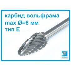 Борфреза тип E 6x3 мм по металлу карбид вольфрама для Dremel / дремель / гравер