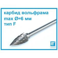 Борфреза тип F 6x3 мм по металлу карбид вольфрама для Dremel / дремель / гравер
