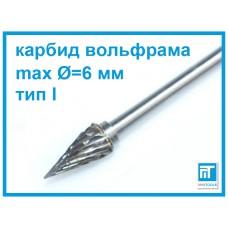 Борфреза тип I 6x3 мм по металлу карбид вольфрама для Dremel / дремель / гравер