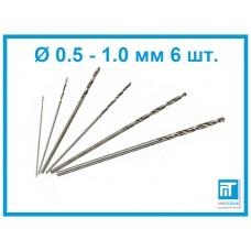 Мини сверла (набор 6 шт.) 0,5 0,6 0,7 0,8 0,9 1,0 мм для мини дрели