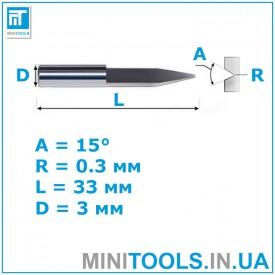 Радиусный конический гравер 15° 0,3 мм L=33 мм D=3 мм