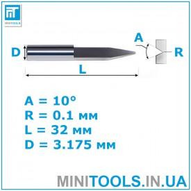 Радиусный конический гравер 10° 0,1 мм L=32 мм D=3,175 мм