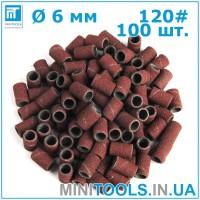 Наждачные абразивные цилиндры 120# 6 мм 100 шт. для гравера / Dremel / дремель