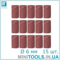 Наждачные кружки / шубки 6 мм для гравера / Dremel / дремель 15 шт.