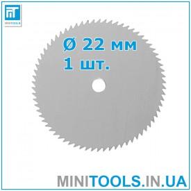 Диск отрезной по дереву 22 мм для гравера / Dremel / дремель / бормашины