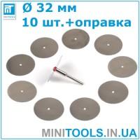 Диски отрезные 10 шт. + оправка по дереву 32 мм для гравера / Dremel / дремель / бормашины