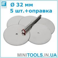 Диски отрезные 5 шт. + оправка по дереву 32 мм для гравера / Dremel / дремель / бормашины