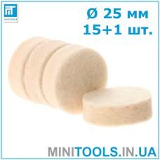 Фетровые круги (полировочный войлок) 25 мм х 8 мм набор 15 шт. + оправка