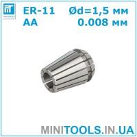 Цанга ER-11 1.5 мм AA 0.008 для CNC/ЧПУ