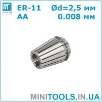 Цанга ER-11 2.5 мм AA 0.008 для CNC/ЧПУ