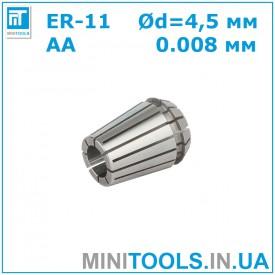 Цанга ER-11 4.5 мм AA 0.008 для CNC/ЧПУ