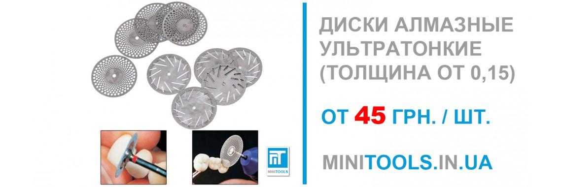 Диски для гравера алмазные ультратонкие