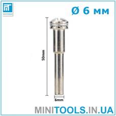 Оправка (дискодержатель) 6 мм (пос. диам. 6 мм)для Dremel / дремель / гравера / бормашины
