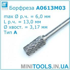 Борфреза тип A0613 M03 6x3 мм по металлу карбид вольфрама для Dremel / дремель / гравер