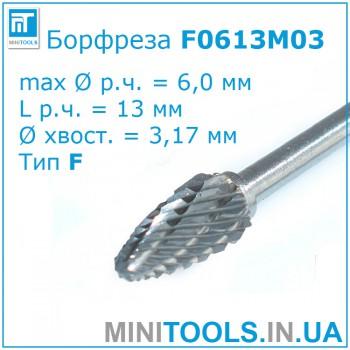 Борфреза тип F0613 M03 6x3 мм по металлу карбид вольфрама для Dremel / дремель / гравер