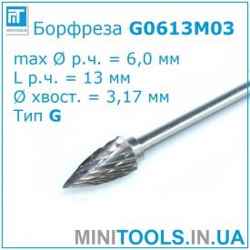 Борфреза тип G0613 M03 6x3 мм по металлу карбид вольфрама для Dremel / дремель / гравер