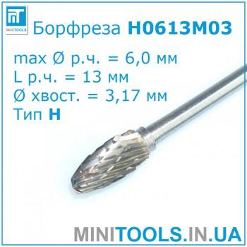 Борфреза тип H0613 M03 6x3 мм по металлу карбид вольфрама для Dremel / дремель / гравер