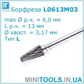 Борфреза тип L0613 M03 6x3 мм по металлу карбид вольфрама для Dremel / дремель / гравер