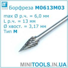 Борфреза тип M0613 M03 6x3 мм по металлу карбид вольфрама для Dremel / дремель / гравер