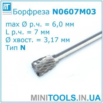 Борфреза тип N0607 M03 6x3 мм по металлу карбид вольфрама для Dremel / дремель / гравер
