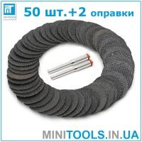 Набор 50 шт. дисков по металлу 32 мм для Dremel / гравера / дремель