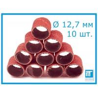 Наждачные кружки / шубки 12,7 мм для гравера / Dremel / дремель 10 шт.