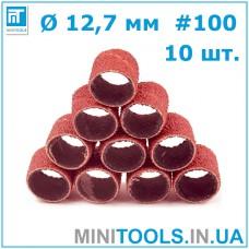 Наждачные кружки / шубки 12,7 #100 мм для гравера / Dremel / дремель 10 шт.