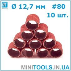 Наждачные кружки / шубки 12,7 #80 мм для гравера / Dremel / дремель 10 шт.