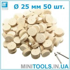 Фетровые круги (полировочный войлок) 25 мм х 8 мм набор 50 шт. + 2 оправки