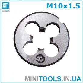 Плашка М10 (M10x1,5)