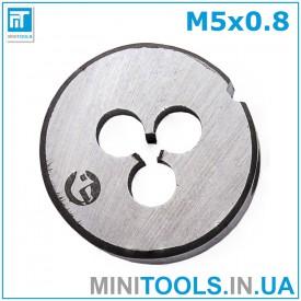 Плашка М5 (M5x0,8)