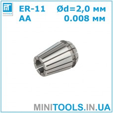 Цанга ER-11 2 мм AA 0.008 для CNC/ЧПУ