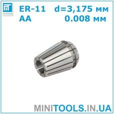 "Цанга ER-11 3.175 мм 1/8"" AA 0.008 для CNC/ЧПУ"