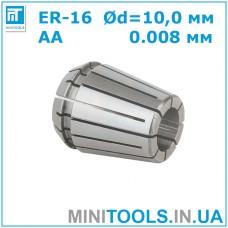 Цанга ER-16 10 мм AA 0.008 для CNC/ЧПУ