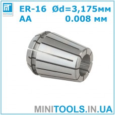 "Цанга ER-16 3.175 мм 1/8"" AA 0.008 для CNC/ЧПУ"