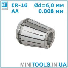 Цанга ER-16 6 мм AA 0.008 для CNC/ЧПУ