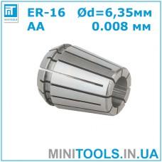 "Цанга ER-16 6.35 мм 1/4"" AA 0.008 для CNC/ЧПУ"