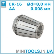Цанга ER-16 8 мм AA 0.008 для CNC/ЧПУ