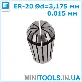 """Цанга ER-20 Ød=3.175 мм (1/8"""") 0.015 для CNC/ЧПУ"""