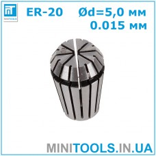 Цанга ER-20 Ød=5 мм 0.015 для CNC/ЧПУ